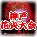 神戸花火大会のイメージ