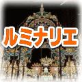 神戸ルミナリエのイメージ